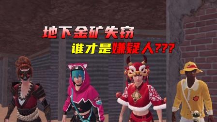 大侦探子薇01:地下金矿深夜失窃,4个嫌疑人谁才是真凶?