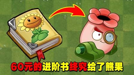 植物大战僵尸:进阶书给了熊果!离5阶只差一步了!