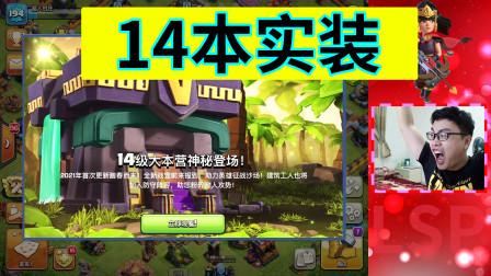 部落冲突:14本更新实装了!第一时间体验游戏变化