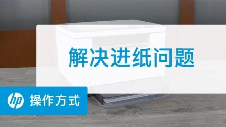 解决进纸问题 | HP LaserJet MFP M232-M237、M232e-M237e 打印机 | HP
