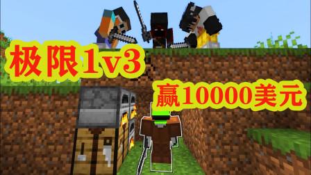 我的世界:dream极限1v3,赢了就奖励10000美元(下)!