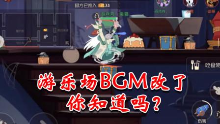 猫和老鼠手游:游乐场BGM改了你们知道吗?