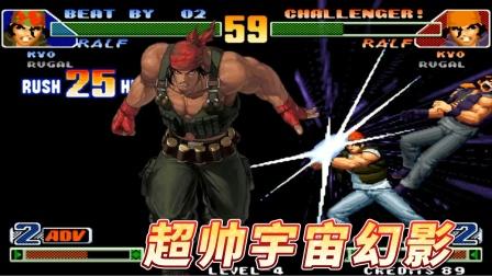 拳皇98C:阳神的拉尔夫太猛了,无缝进攻连续接两个宇宙幻影!