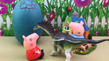 小猪佩奇益智扭蛋,佩佩猪拼侏罗纪恐龙!