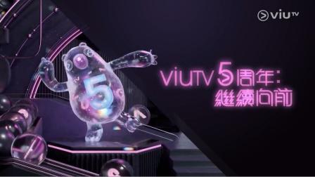ViuTV 5周年繼續向前