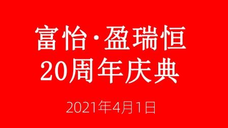 富怡·盈瑞恒20周年庆典国内外嘉宾祝福(部分)