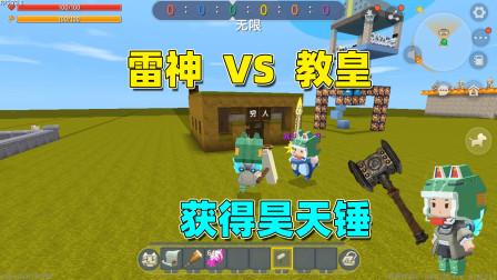 迷你世界:雷神VS教皇,土豆被薯片追进小破屋,却得到终极昊天锤