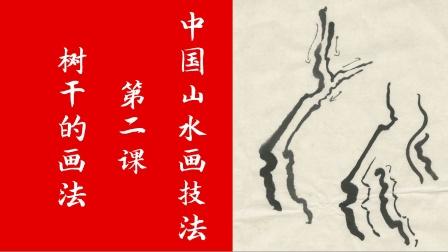 周武元讲中国山水画技法陆俨少树法第2课