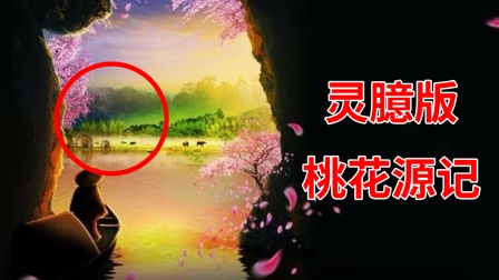 桃花源记竟然是鬼故事?细思极恐,从鬼故事角度解读桃花源记!