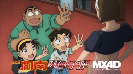 【0417】MX4D 名侦探柯南绯色的子弹 定档预告 4月17日准同步上映!
