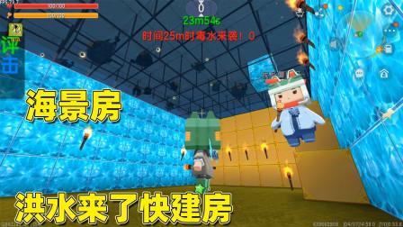 迷你世界:洪水来了快建房,建钻石海景房躲洪水,还能在房里看鱼