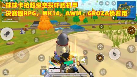 球球卡抢超级空投吓跑机甲,决赛圈GROZA,AWM,MK14,RPG换着用