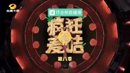《疯狂的麦咭8》第1期预告:疯狂进阶,高燃开场!