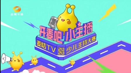 【经典广告】2020金鹰卡通开麦吧小主播——麦咭TV少儿主持大赛宣传片(15秒)