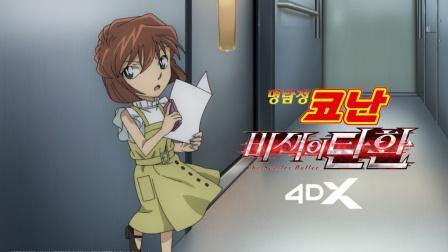 名侦探柯南绯色的子弹 韩国4DX版 30s预告
