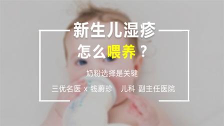 新生儿得湿疹怎么样喂养?
