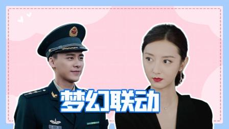 梦幻联动:李易峰×陈姝君,失恋不怪他阵线联盟