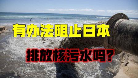 日本决定将核污水排入大海,几年即可污染全球,或会改变人类DNA