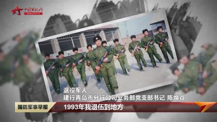【影像志·兵心依旧】退役军人陈焕焱:一日为兵 终生向党