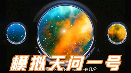 模拟天问一号窗户 特效制作 月亮代表我的心!