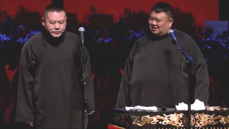 德云社:岳云鹏吐槽孙越,说相声和朱鹤松一样,全场爆笑