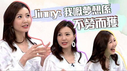 【姊妹淘】Jinny: 我嘅夢想係不勞而獲