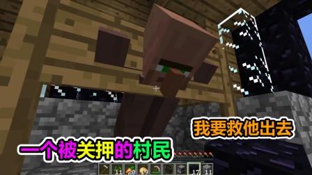 MC我的世界:村民被关押了起来,他到底做了什么?