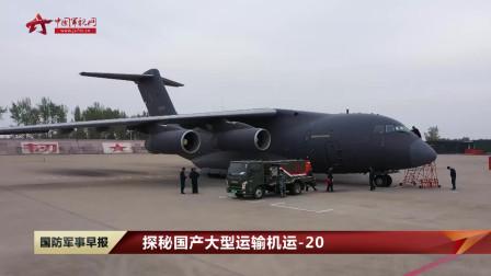 探秘国产大型运输机运-20
