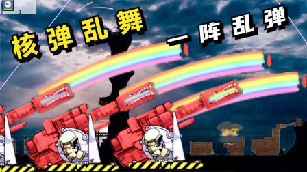 进击要塞:核弹弹射,一顿乱弹!