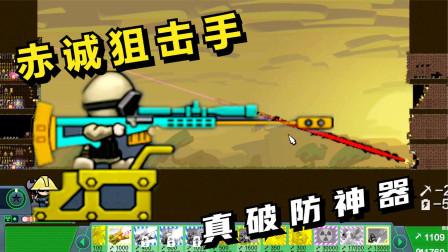 进击要塞:赤诚狙击手,真破防神器