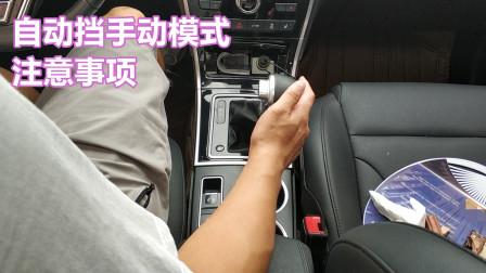 自动挡的手动模式,切换时需要注意什么?如何使用才不伤车