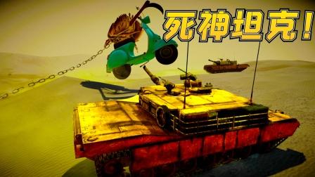 螃蟹大战19:降临黄沙战场,遭遇现代坦克,还有死神镰刀蟹