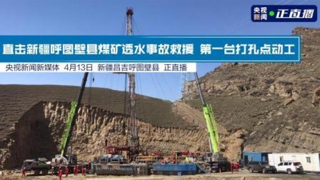 直击新疆呼图壁县煤矿透水事故救援 第一台打孔点动工