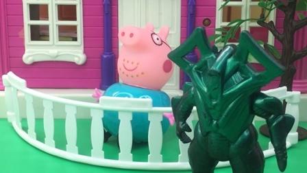 怪兽绑错人了,猪爸爸原来这么不值钱呀!