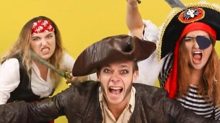 外国男女化身海盗,蠢萌寻宝,实在太有意思了!
