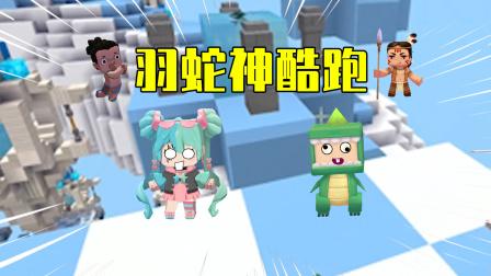 迷你世界:羽蛇神跑酷,小茶搏斗妖魔鬼怪!