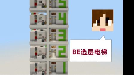 【粉丝投稿】把现实中的电梯还原到MCBE当中,这个厉害了!