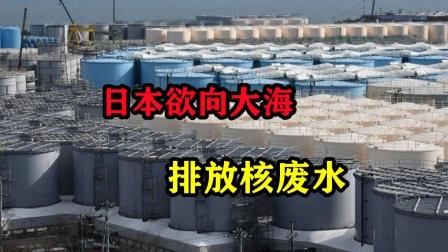 不顾全人类安危,日本欲向大海排放核废水!