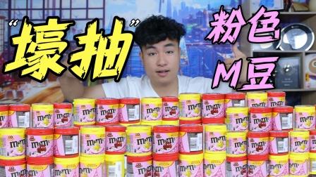 听说M豆能抽到粉色的,小伙把附近超市M豆都扫了一遍,结果如何