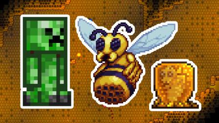 苦力怕大战蜜蜂王BOSS!地下丛林的蜂巢穴太难找了,泰拉瑞亚14
