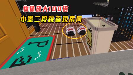 迷你世界:卧室旅行!物体放大100倍,小墨参观房间要使用二段跳
