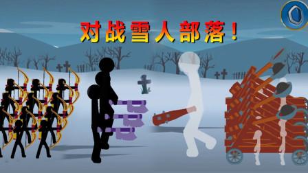 火柴人战争遗产13 开启雪地地图 遇上了战斗力超强的雪人部落!