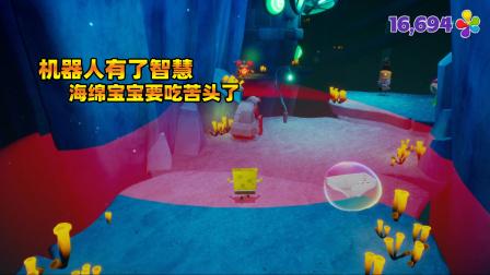 石头滩的机器人居然有了智慧 海绵宝宝要吃苦头了