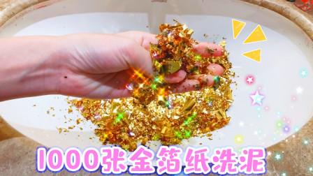 用1000张金箔纸,洗泥界超丑的起泡胶,最后能变黄金球吗?无硼砂