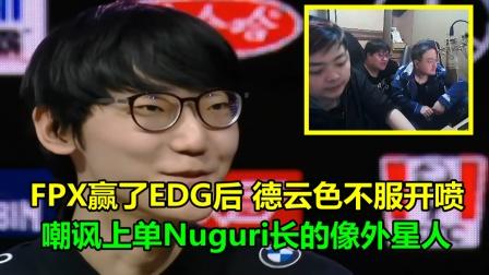 看到FPX赢下EDG后,德云色嘲讽Nuguri长的像外星人