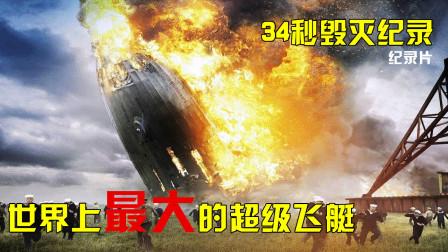 直击:世界上最大的飞行器-兴登堡号飞艇,是怎样在34秒内坠毁的? 纪录片