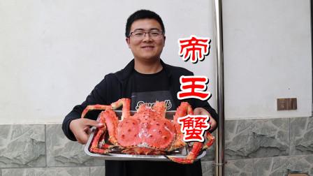 978买只9斤帝王蟹,做清蒸帝王蟹,味道鲜美,家人第一次吃,真爽