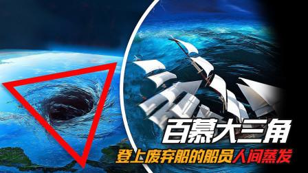 百慕大三角幽灵船有多神秘?为什么登上这艘船的人,都会人间蒸发