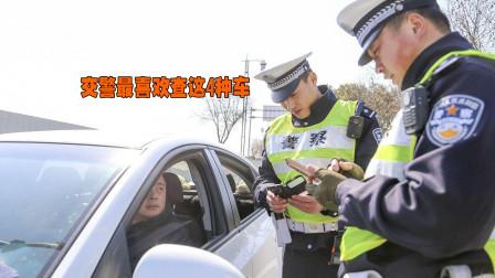 """交警查车也有""""潜规则"""",记住这几点,交警都懒得拦你"""