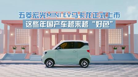 """五菱宏光MINI EV马卡龙正式上市,这些年国产车越来越""""好色"""""""